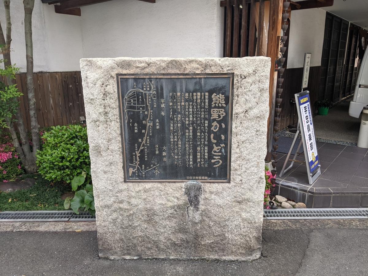 f:id:nanbo-takayama:20210526124902j:plain