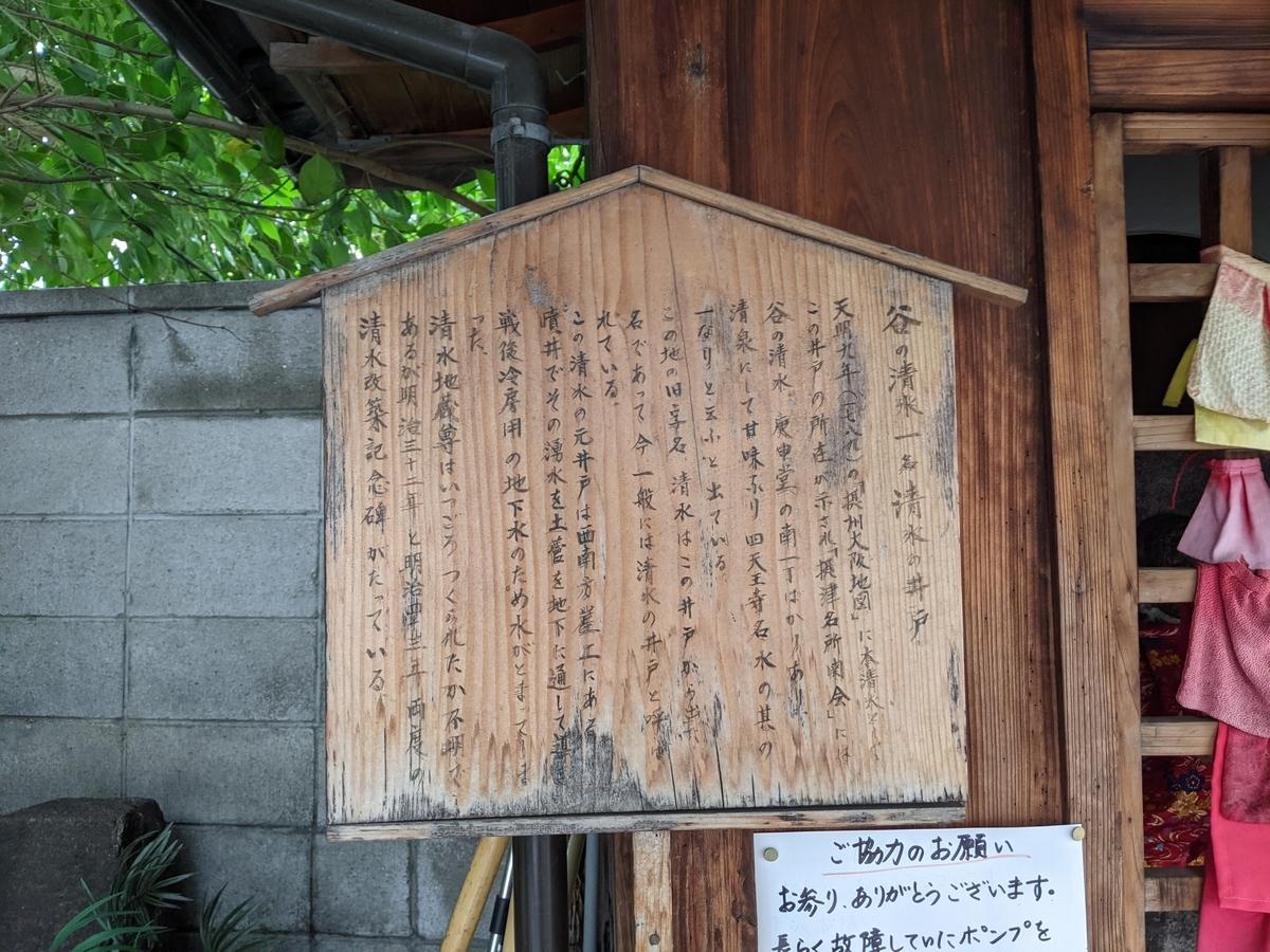 f:id:nanbo-takayama:20210526134018j:plain