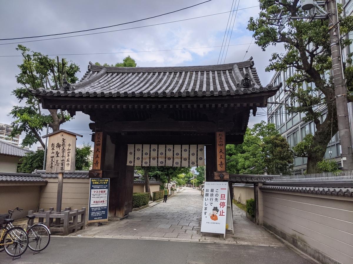 f:id:nanbo-takayama:20210526140401j:plain