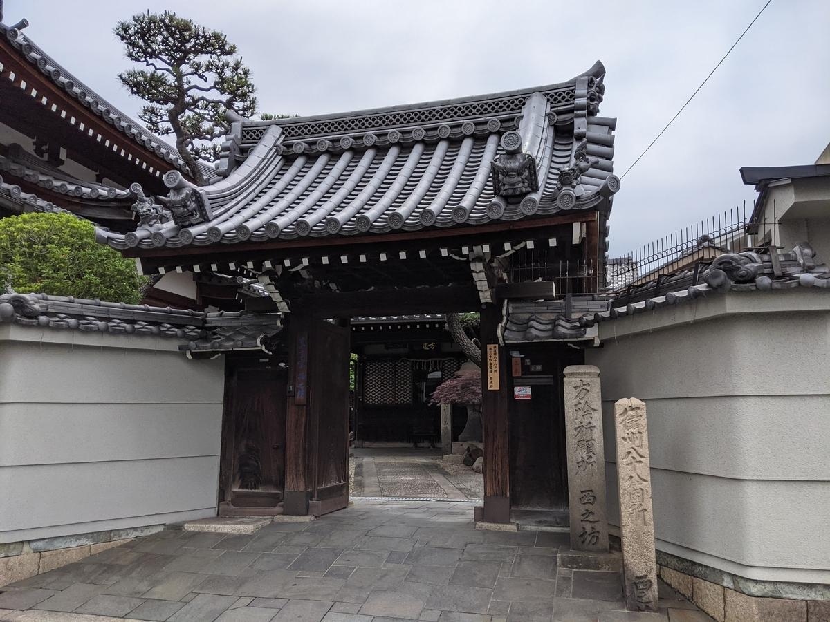 f:id:nanbo-takayama:20210529103520j:plain