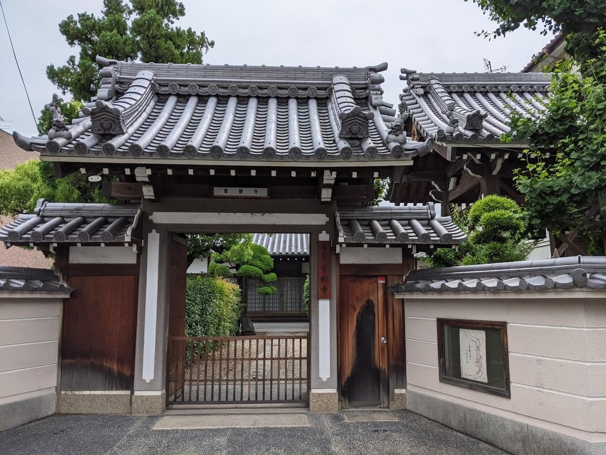f:id:nanbo-takayama:20210529110408j:plain