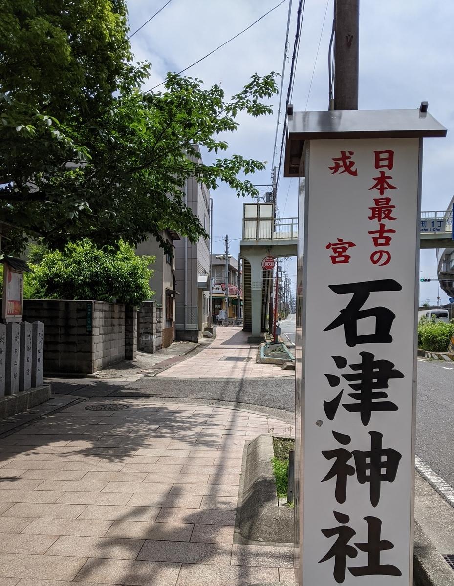 f:id:nanbo-takayama:20210529165933j:plain