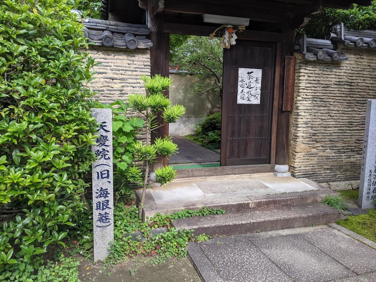 f:id:nanbo-takayama:20210530085450j:plain
