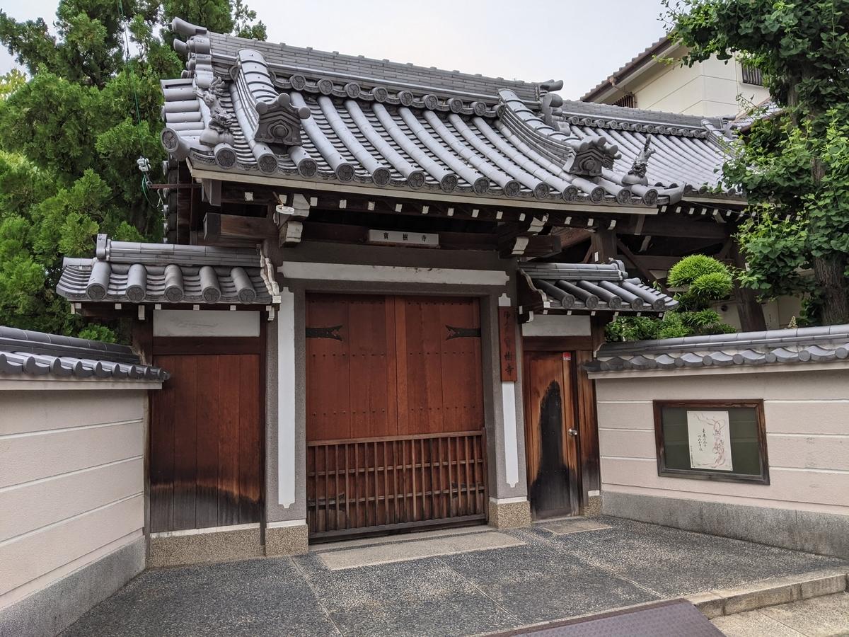 f:id:nanbo-takayama:20210530092453j:plain
