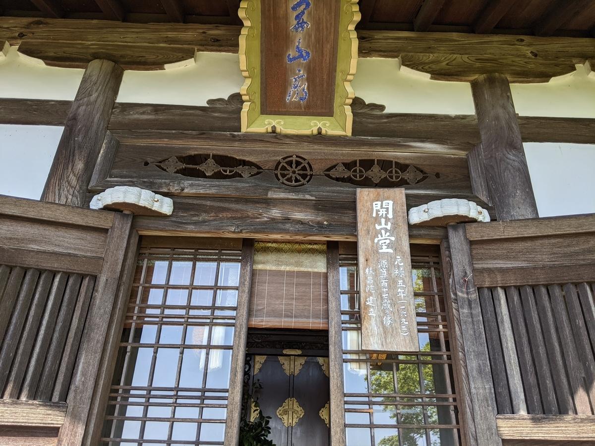 f:id:nanbo-takayama:20210603191341j:plain