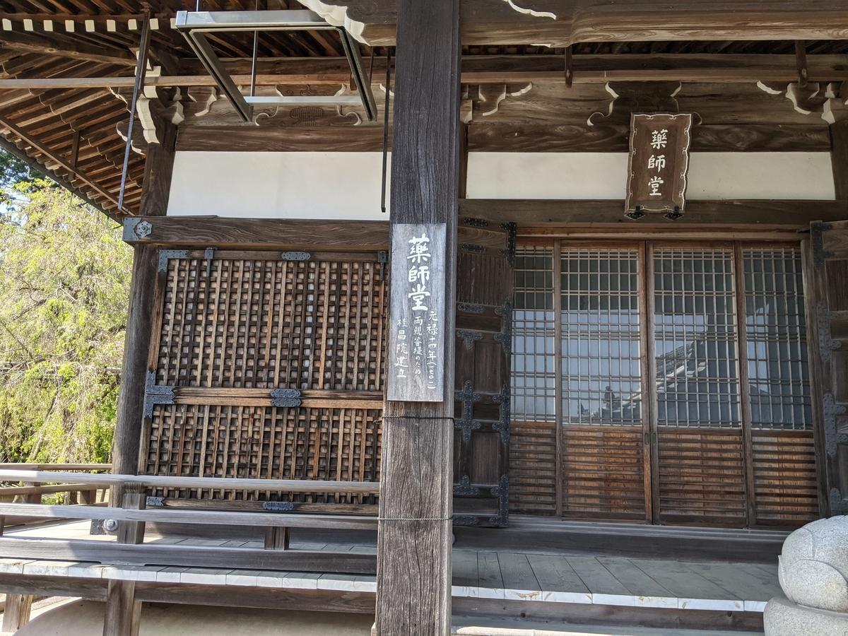 f:id:nanbo-takayama:20210603194536j:plain