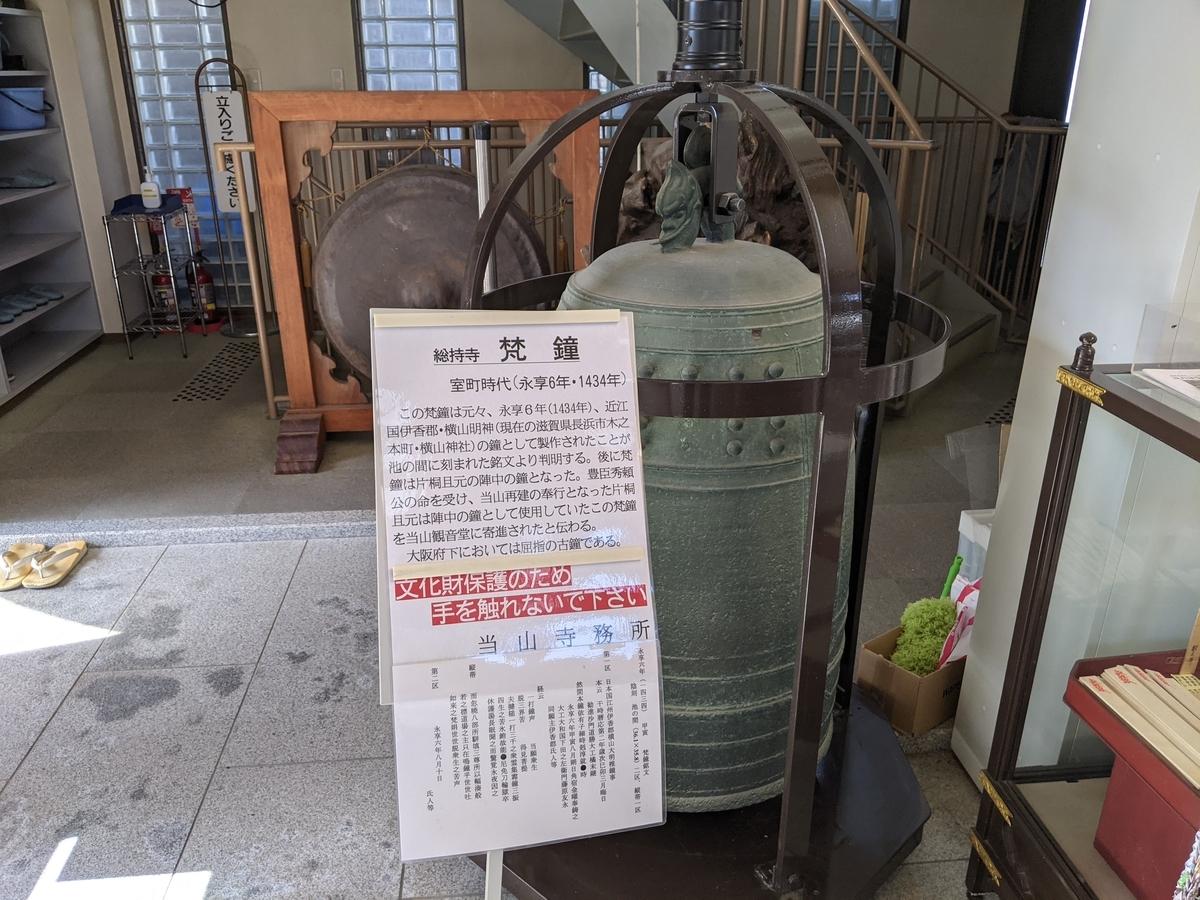 f:id:nanbo-takayama:20210606142034j:plain