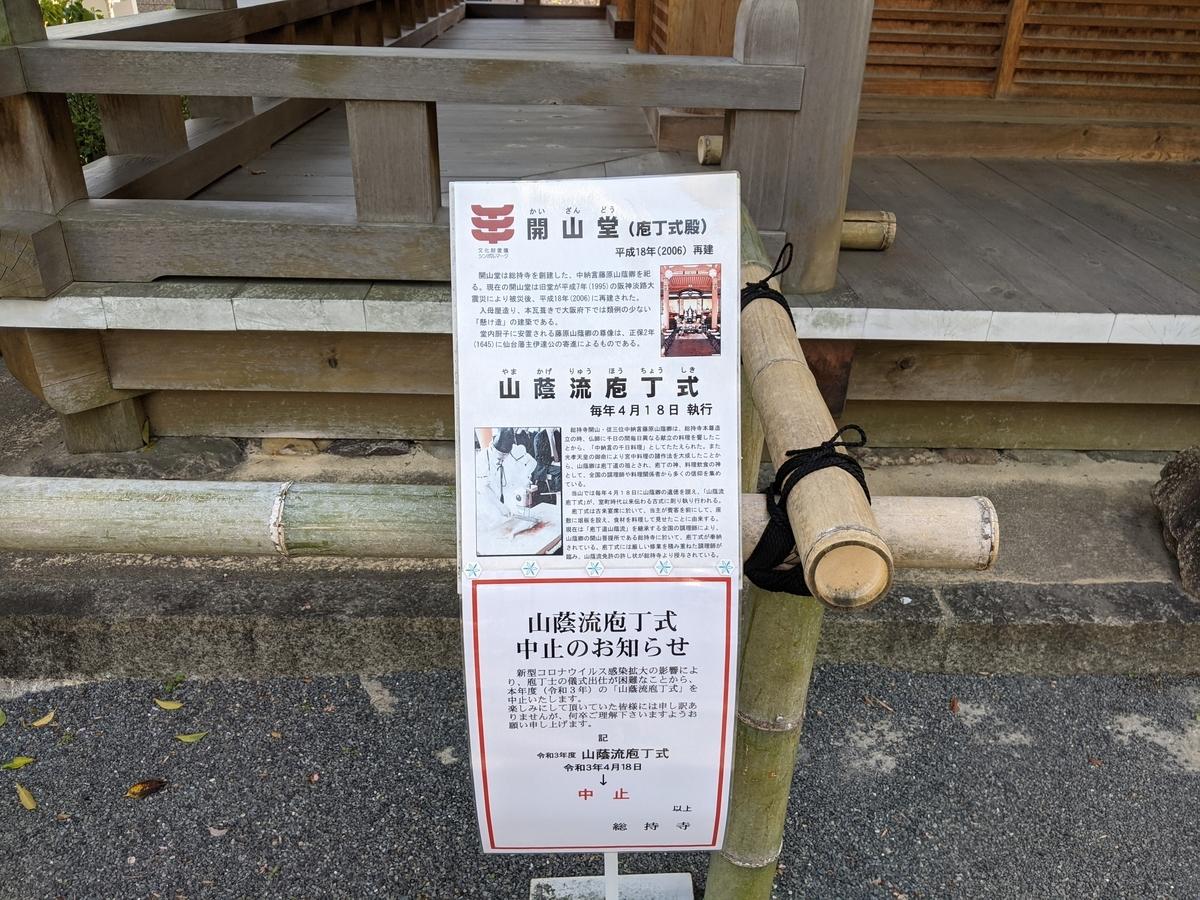 f:id:nanbo-takayama:20210606151957j:plain