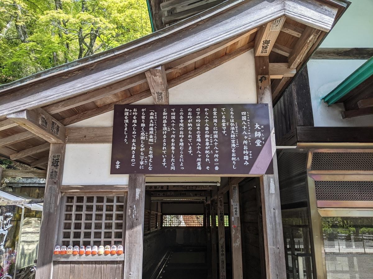 f:id:nanbo-takayama:20210609143145j:plain