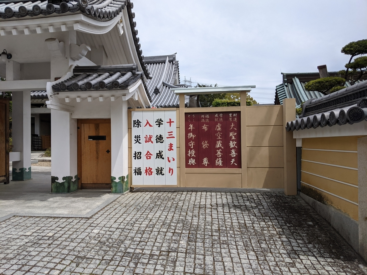 f:id:nanbo-takayama:20210610152258j:plain