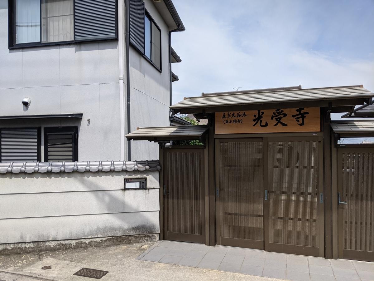f:id:nanbo-takayama:20210612130042j:plain