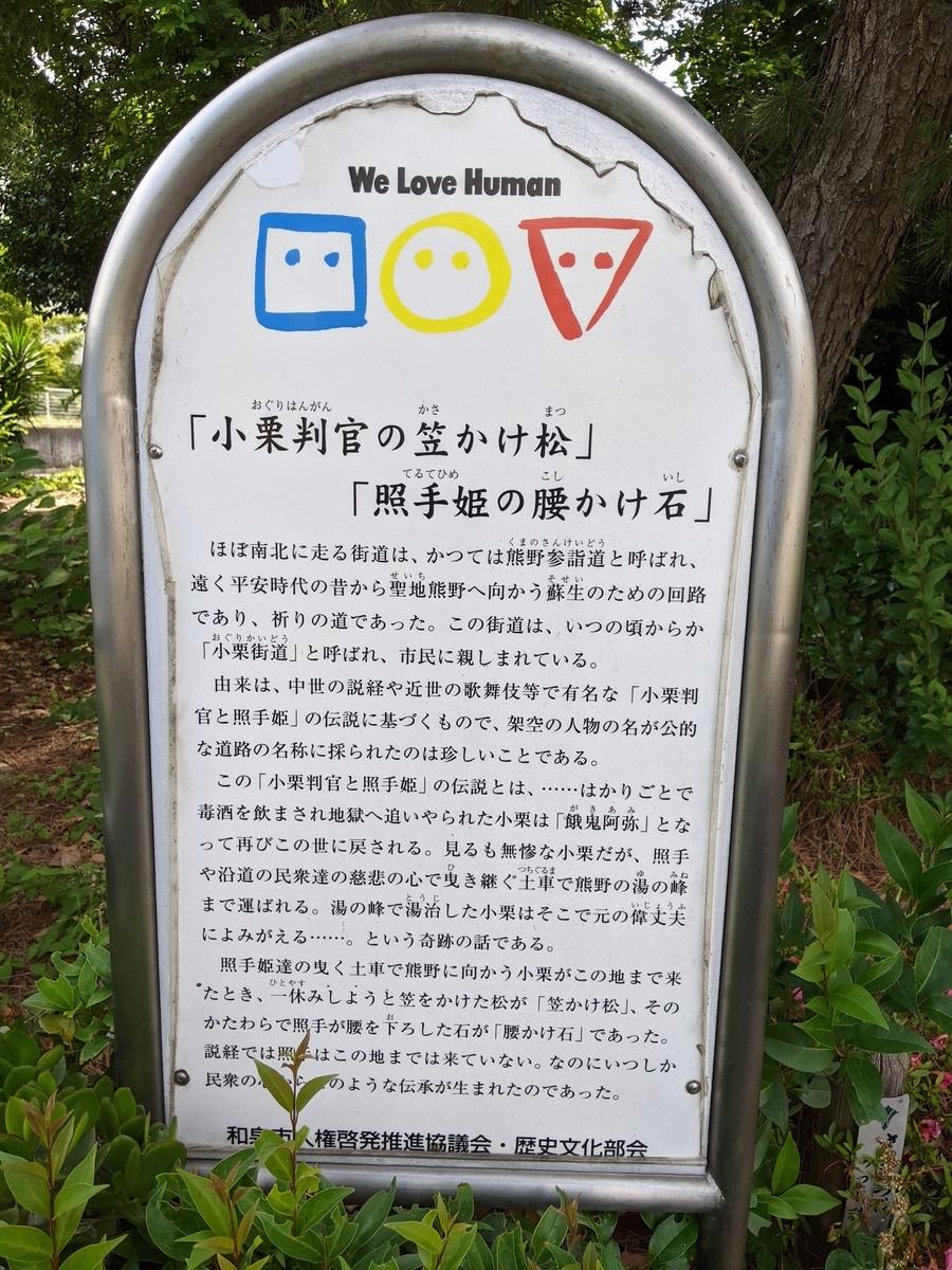 f:id:nanbo-takayama:20210612133829j:plain