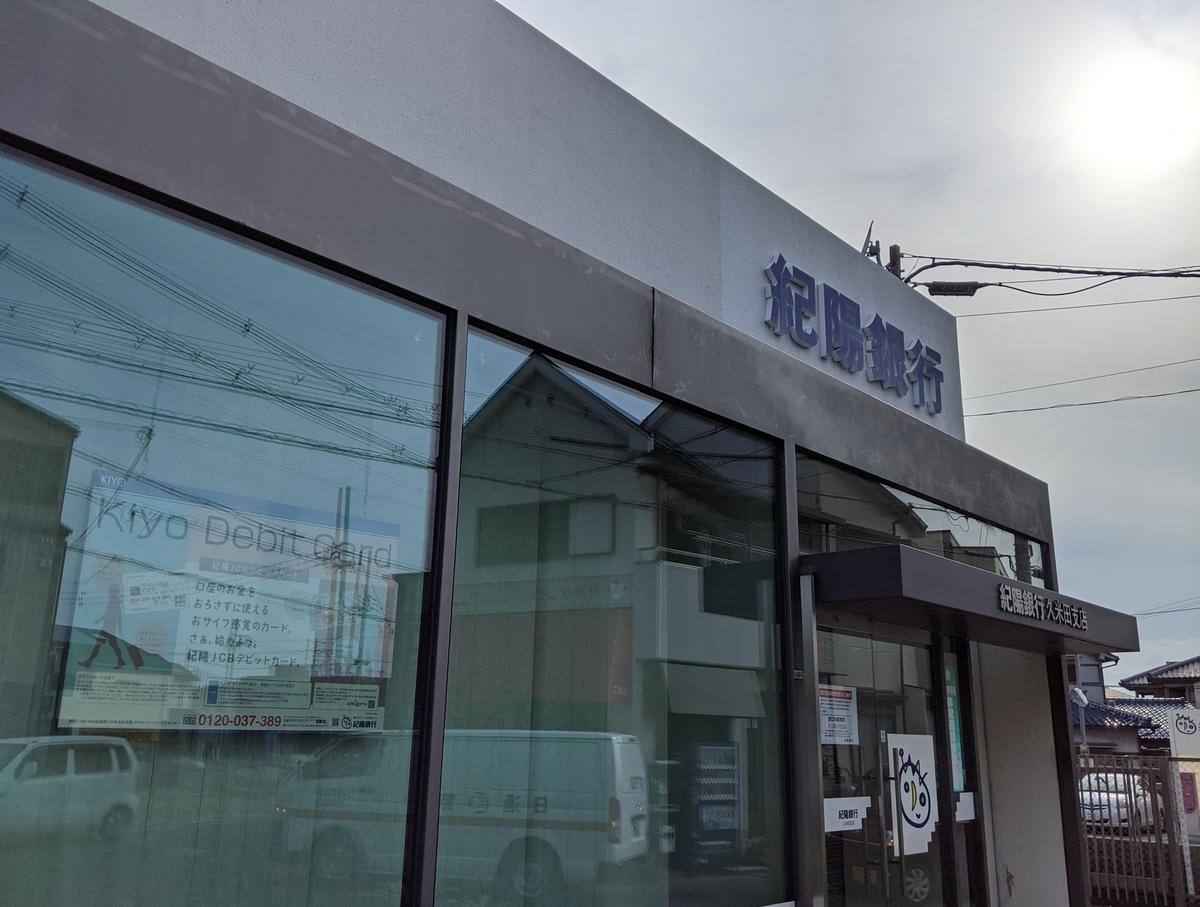 f:id:nanbo-takayama:20210613110836j:plain