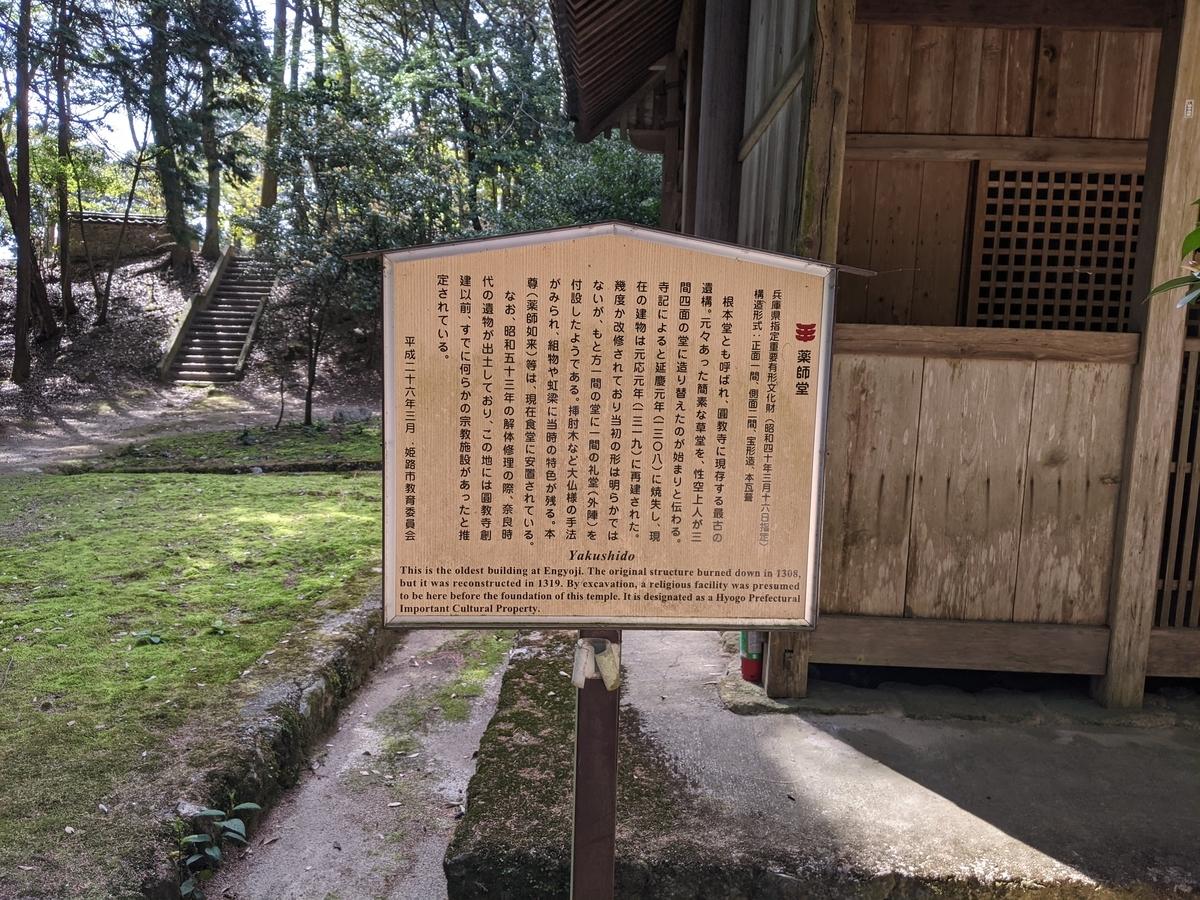f:id:nanbo-takayama:20210619130954j:plain