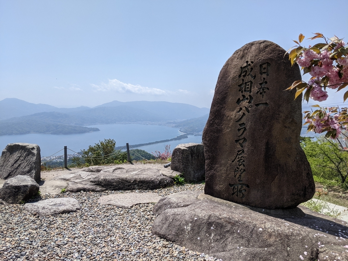 f:id:nanbo-takayama:20210623152335j:plain