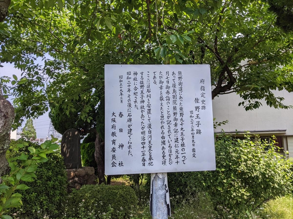 f:id:nanbo-takayama:20210626150303j:plain