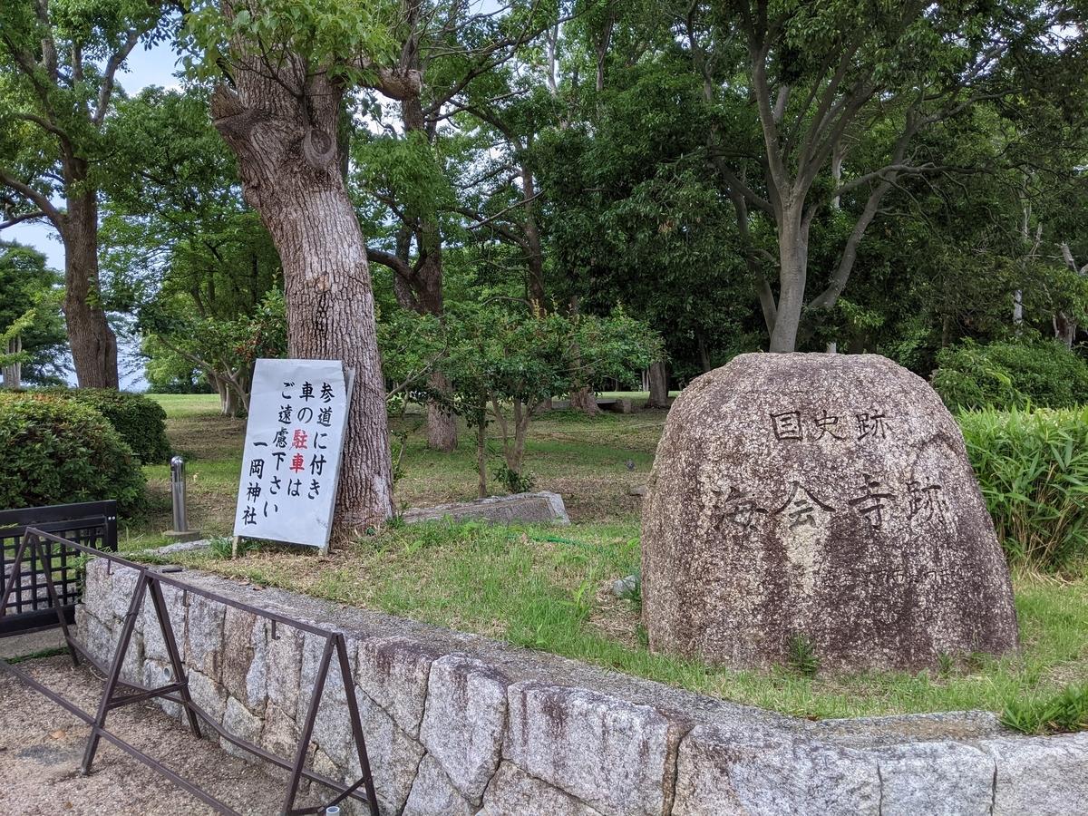 f:id:nanbo-takayama:20210627123604j:plain