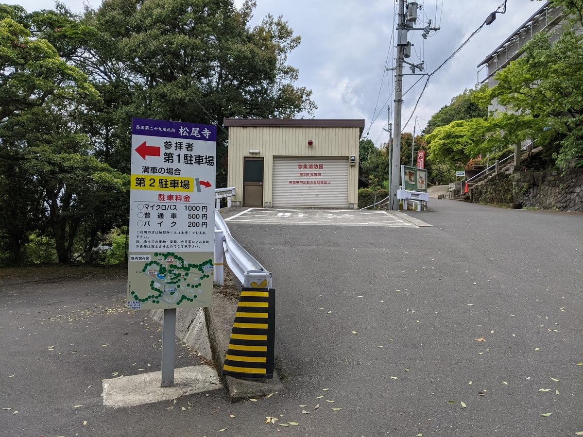 f:id:nanbo-takayama:20210630204852j:plain