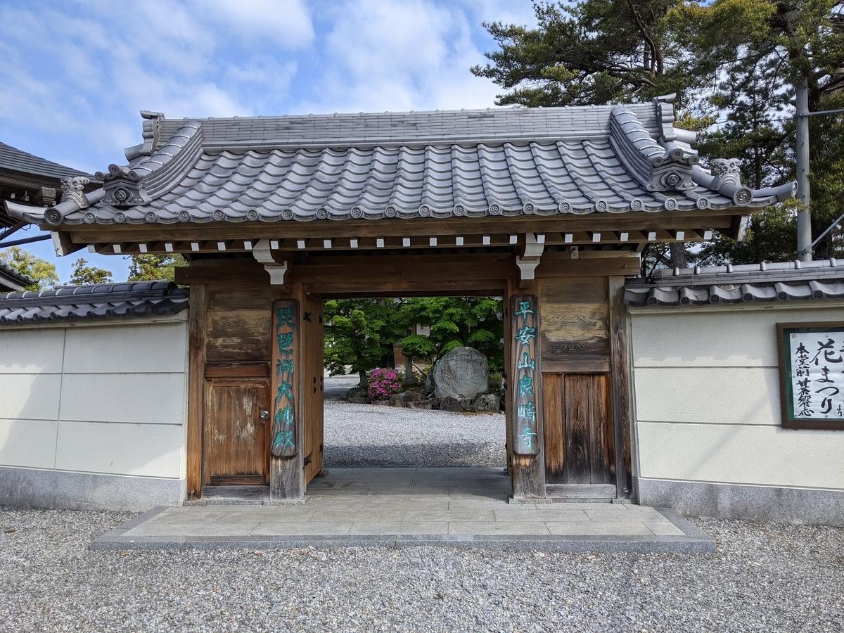 f:id:nanbo-takayama:20210701173514j:plain