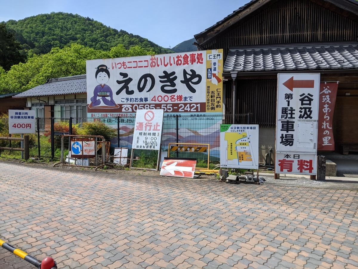 f:id:nanbo-takayama:20210707105836j:plain