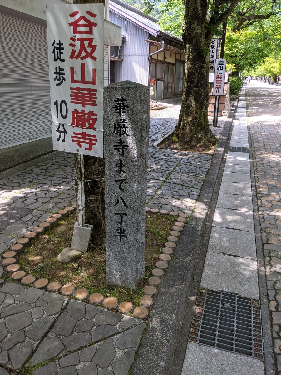 f:id:nanbo-takayama:20210707132047j:plain