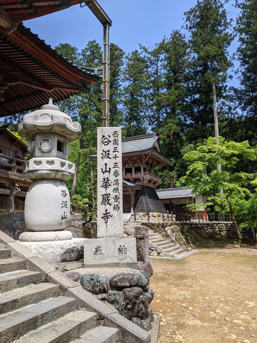 f:id:nanbo-takayama:20210707140609j:plain