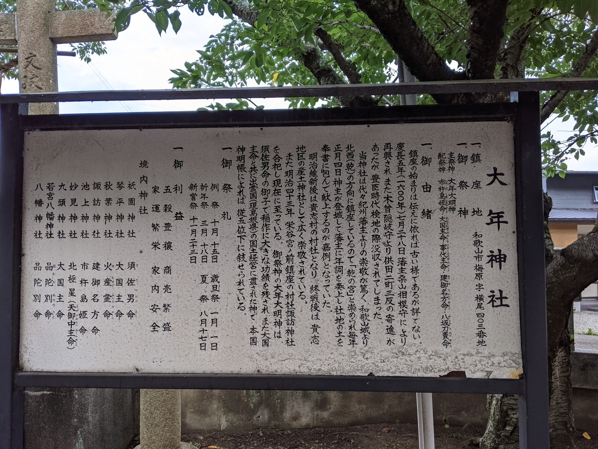 f:id:nanbo-takayama:20210716082030j:plain