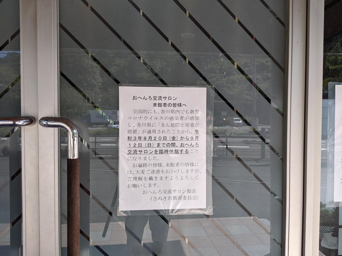 f:id:nanbo-takayama:20210901153040j:plain