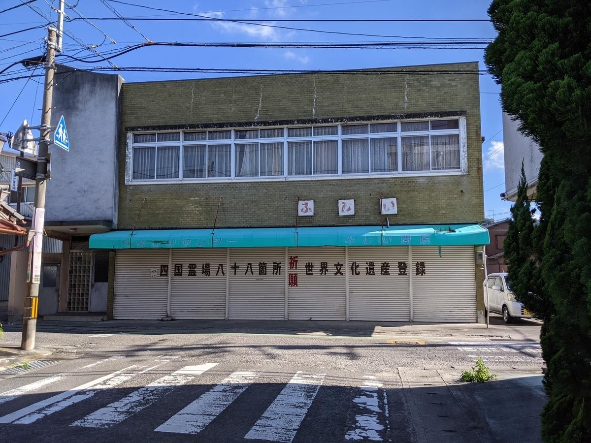 f:id:nanbo-takayama:20210916082950j:plain