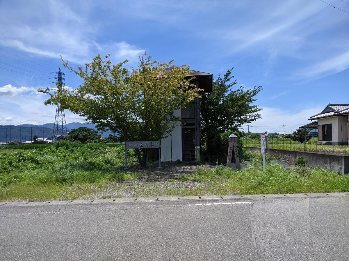 f:id:nanbo-takayama:20210921091454j:plain
