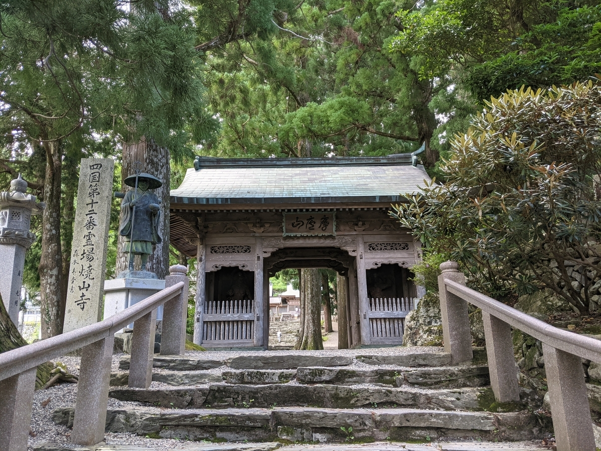 f:id:nanbo-takayama:20210922135519j:plain
