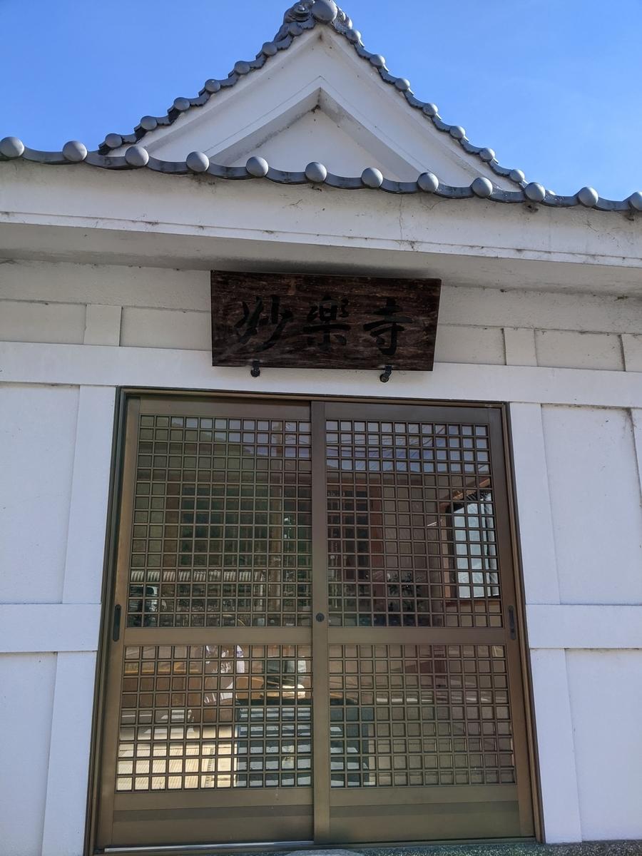 f:id:nanbo-takayama:20210923084738j:plain