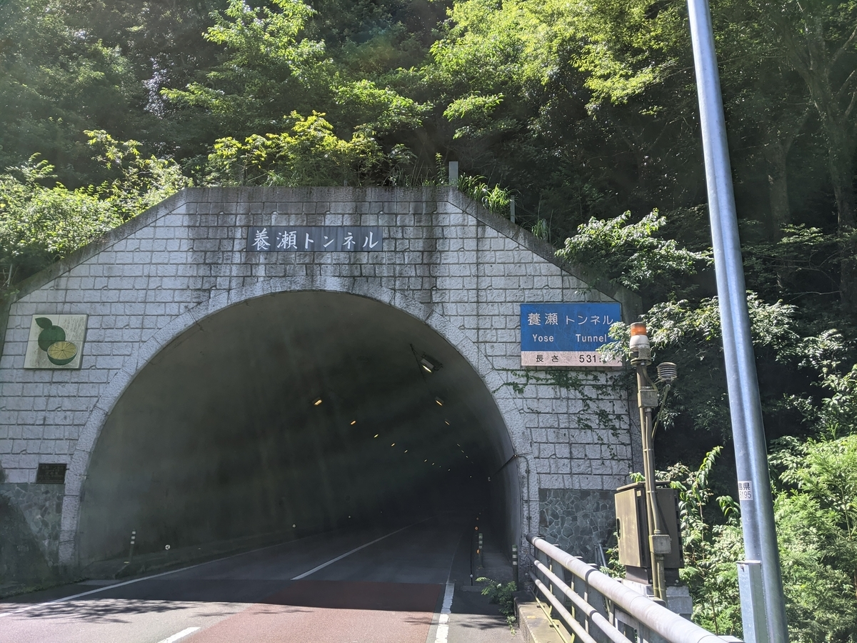 f:id:nanbo-takayama:20210923101837j:plain