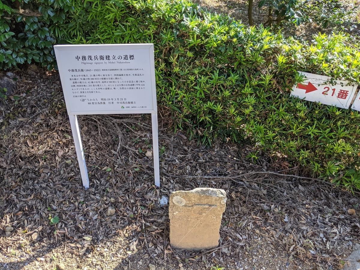 f:id:nanbo-takayama:20211002130705j:plain