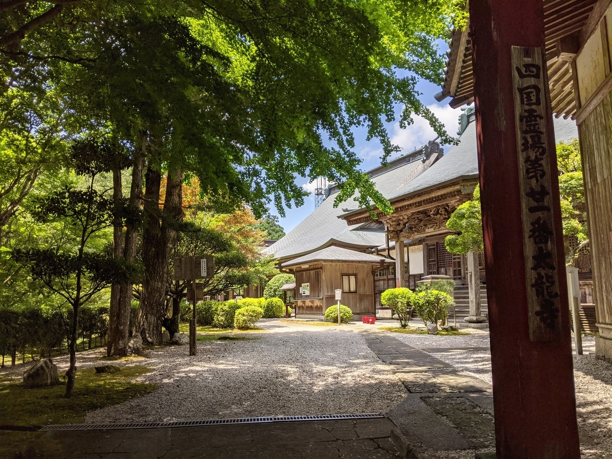 f:id:nanbo-takayama:20211002163654j:plain
