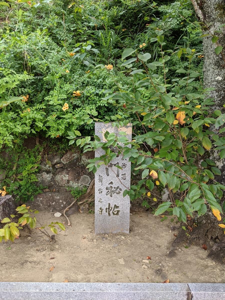 f:id:nanbo-takayama:20211007165048j:plain