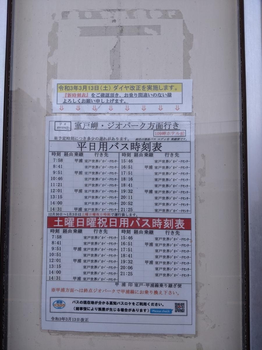 f:id:nanbo-takayama:20211015094631j:plain