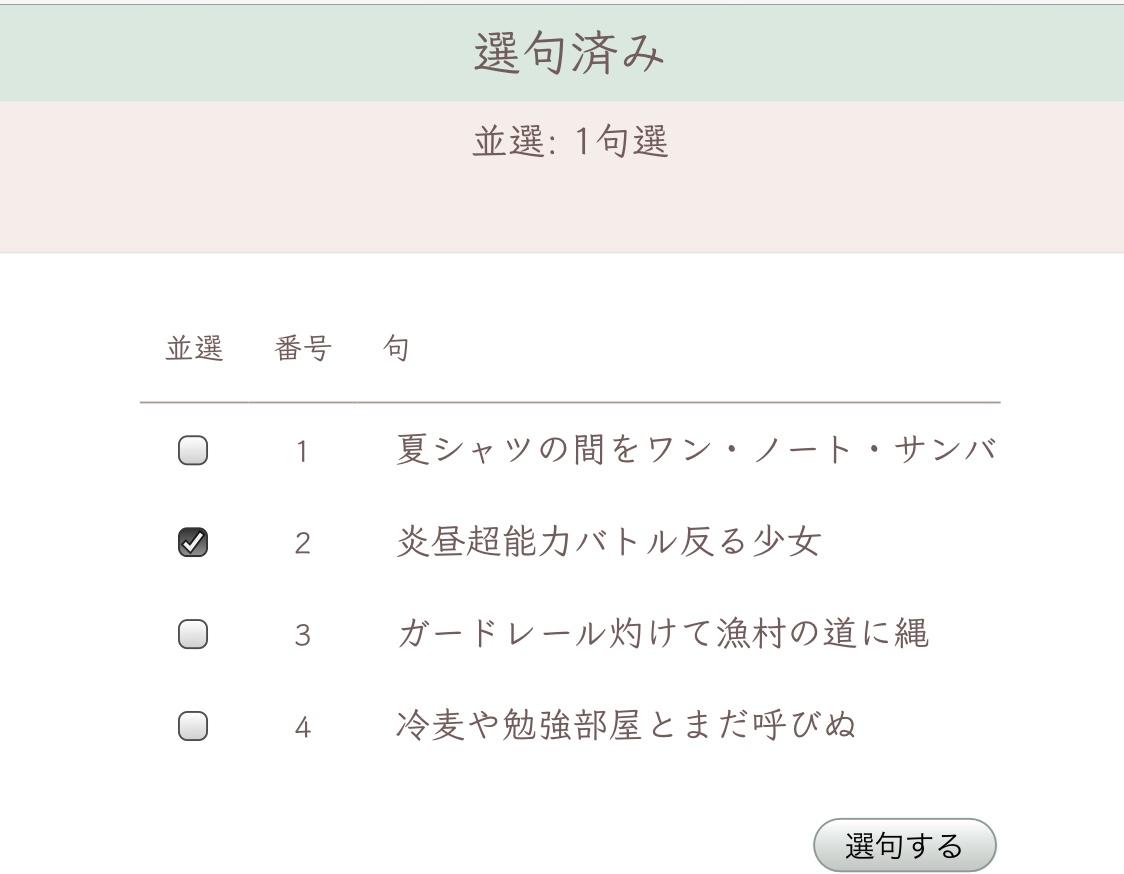f:id:nande_kukai:20190814125655j:plain