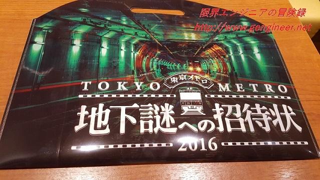 f:id:nandemoya_future:20161126044549j:plain
