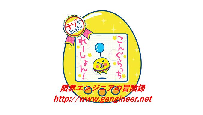 f:id:nandemoya_future:20161126050100p:plain