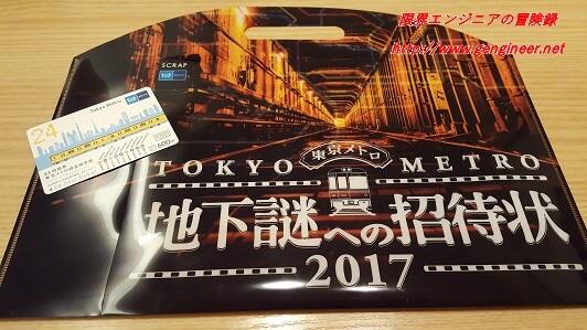 f:id:nandemoya_future:20171002200302j:plain