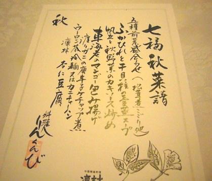 凛林(鎌倉)の七福秋菜譜のメニュー