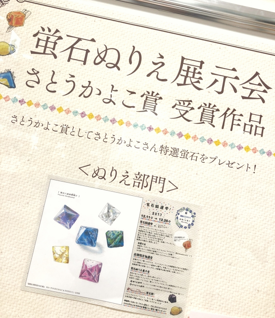 f:id:nanhime:20180109184602j:plain:w350