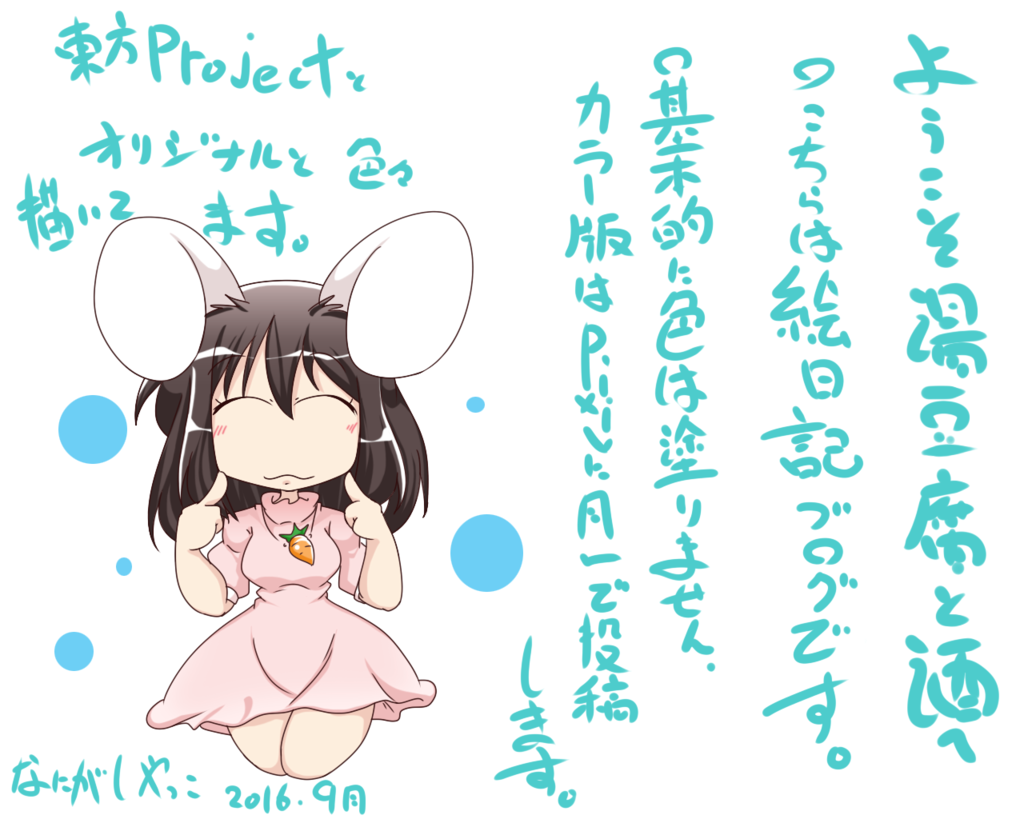f:id:nanigashi-yakko:20160919133407p:plain