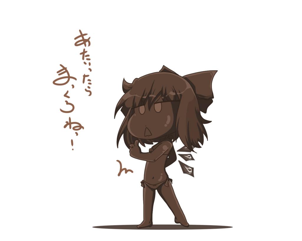 f:id:nanigashi-yakko:20170426222518j:plain