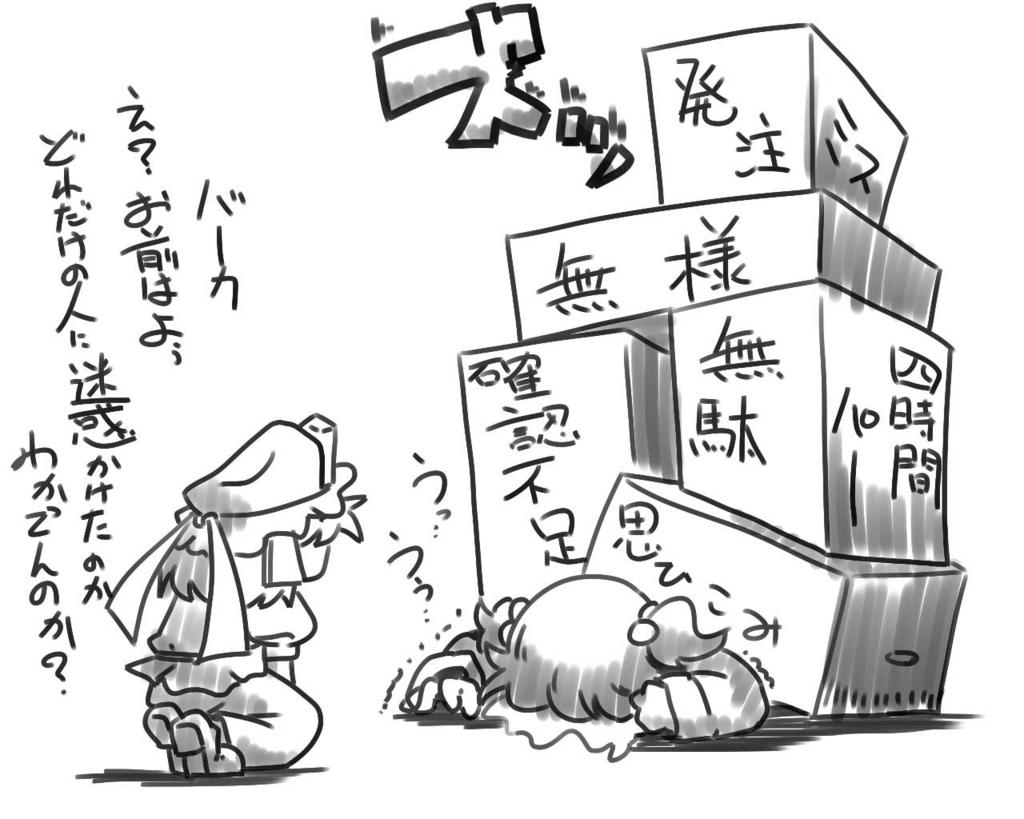 f:id:nanigashi-yakko:20171123235453j:plain