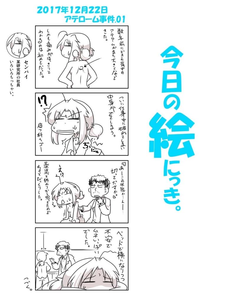 f:id:nanigashi-yakko:20171224233612j:plain