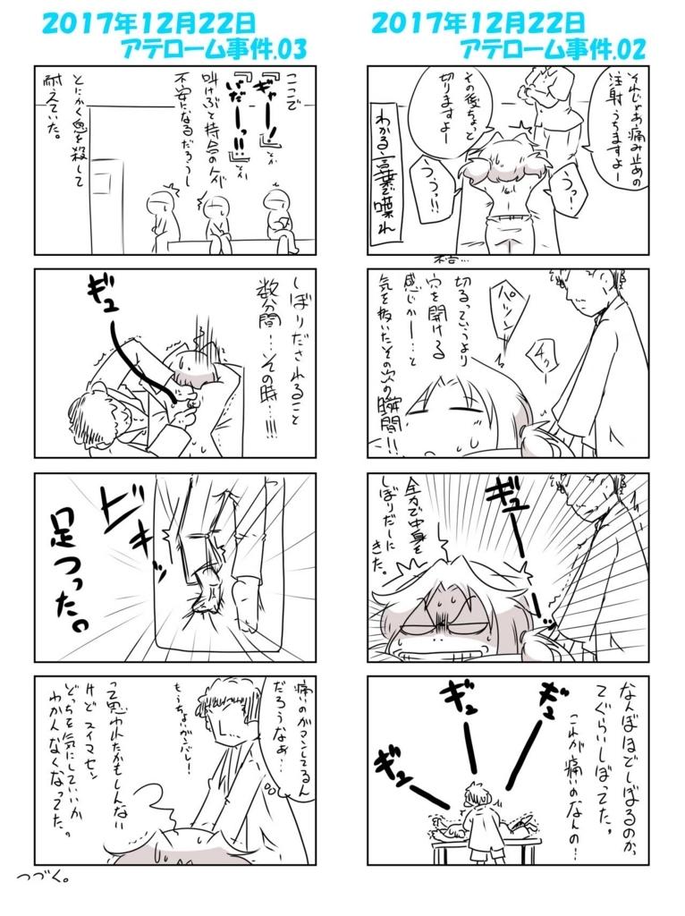 f:id:nanigashi-yakko:20171230233225j:plain