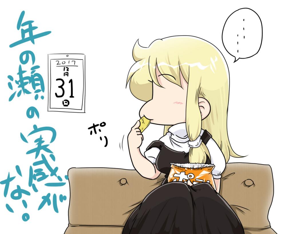 f:id:nanigashi-yakko:20171231225517j:plain