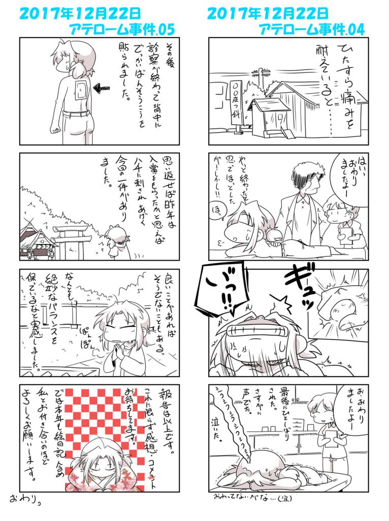 f:id:nanigashi-yakko:20180106105904j:plain